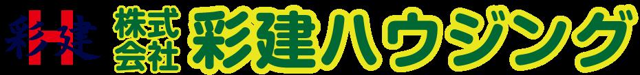 株式会社彩建ハウジング