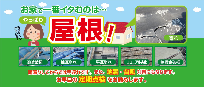 お家で一番イタむのは…やっぱり屋根!お早目の定期点検をお勧めします。